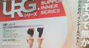 福岡市の整体タカノスで腰痛対策~腰痛サポートの強い味方が登場