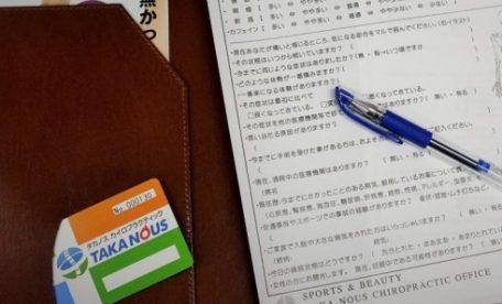 予診票|整体タカノスカイロプラクティック