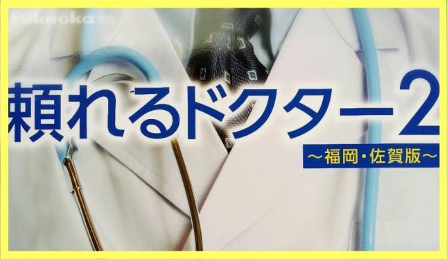 福岡版の頼れるドクター2掲載|整体タカノスカイロプラクティック
