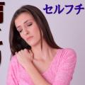 肩こりセルフチェック|整体タカノスカイロプラクティック