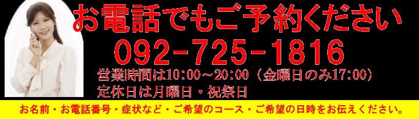 電話予約は092-775-1816「福岡市天神の整体院タカノスカイロプラクティック」