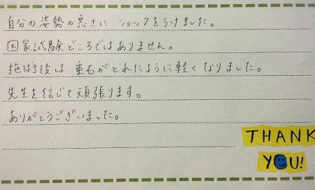 整体タカノスカイロプラクティックに寄せられる患者さまの声:福岡市東区 看護師さんの場合(姿勢矯正)