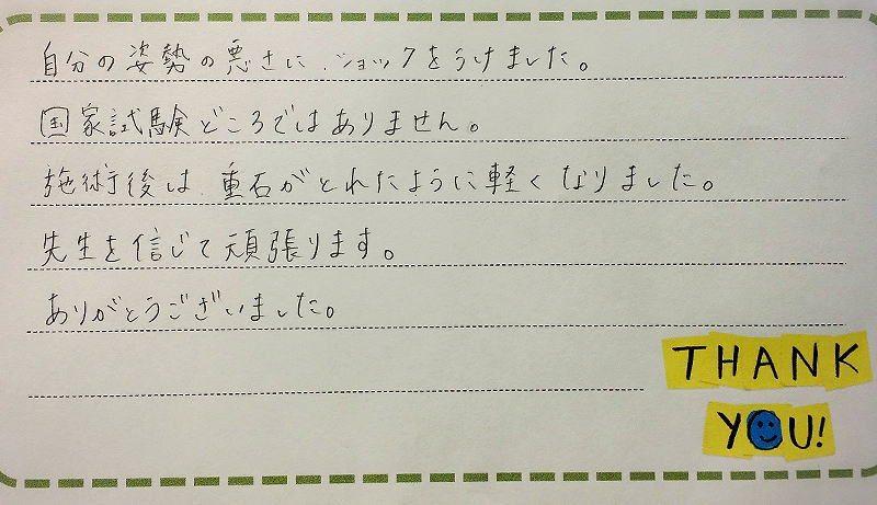 整体タカノスカイロプラクティックに寄せられる患者さまの声:福岡市東区