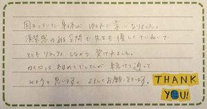 背中の痛み|お客様の声:福岡市整体タカノスカイロプラクティック