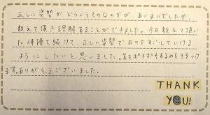 首の痛み|お客様の声:福岡市整体タカノスカイロプラクティック