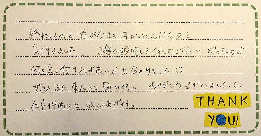猫背矯正|お客様の声:福岡市整体タカノスカイロプラクティック