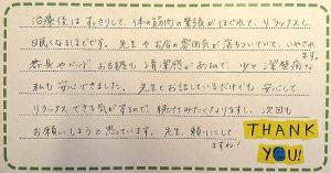 肩こり|お客様の声:福岡市整体タカノスカイロプラクティック