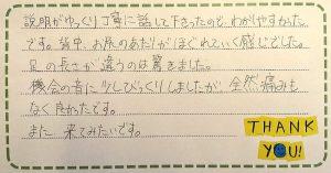 骨盤矯正|お客様の声:福岡市整体タカノスカイロプラクティック