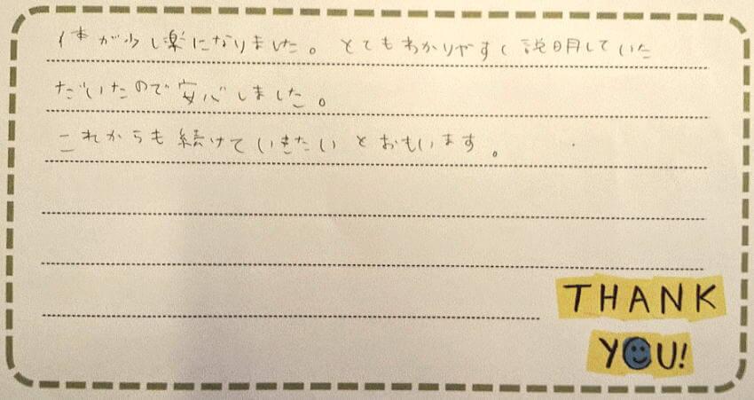 自律神経|お客様の声:福岡市整体タカノスカイロプラクティック