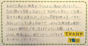 腰痛|お客様の声:福岡市整体タカノスカイロプラクティック