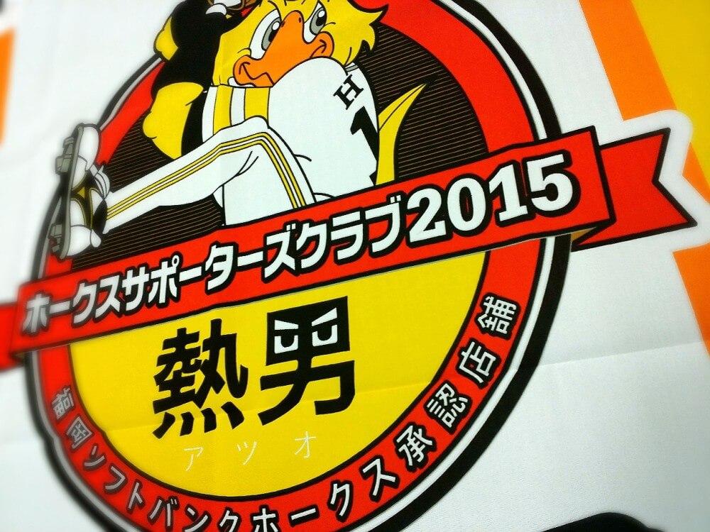 福岡市の整体タカノスカイロプラクティックは福岡ソフトバンクホークス承認店舗に登録されています