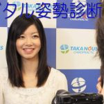デジタル姿勢診断ポスチュアインタビュー