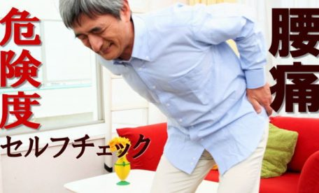 腰痛危険度
