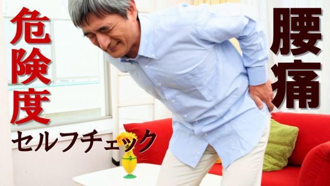 自分で出来る腰痛パターンと危険度チェック!