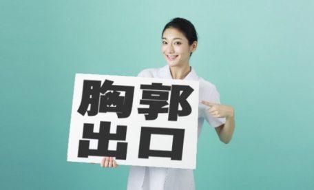 胸郭出口症候群|福岡市中央区の整体