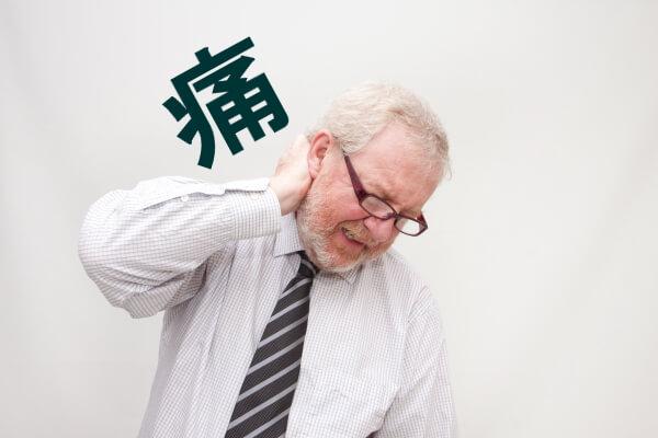 寝違え・首の痛み|福岡市の整体