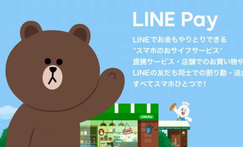 整体院で使えるQR決済「LINE Pay」ラインペイ
