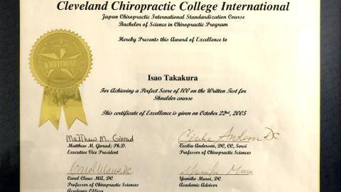 アメリカのカイロプラクティック大学では肩関節部門の成績優秀賞であるエクセレントアワードを受賞。肩こり・猫背の施術はお任せください。